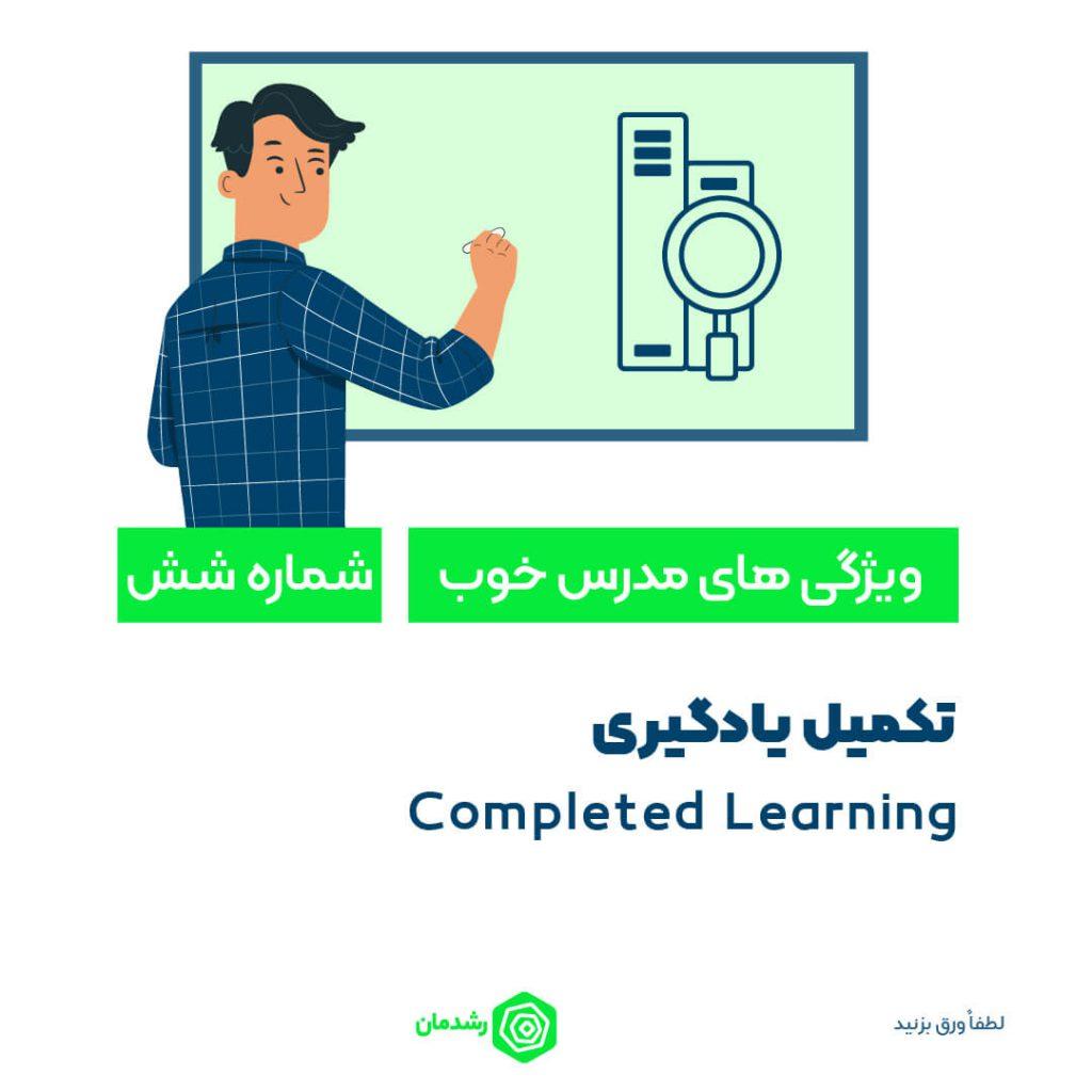 تکمیل یادگیری