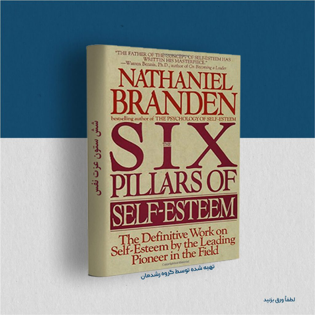 کتاب شش ستون عزت نفس