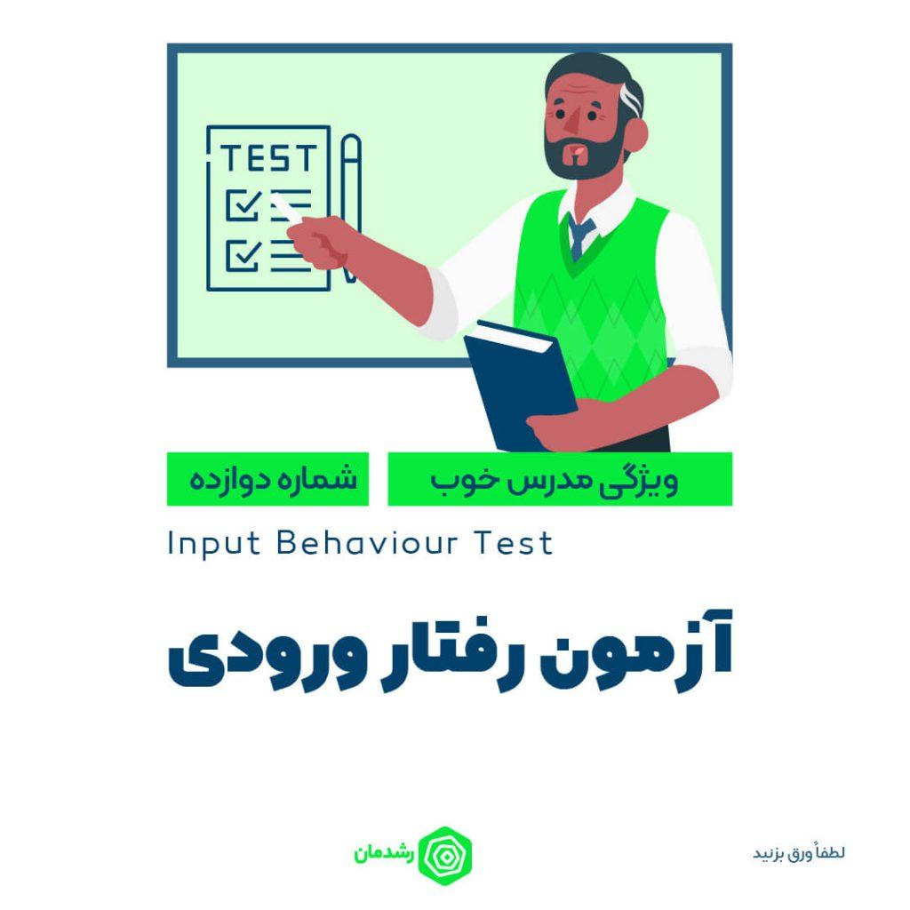 اجرای آزمون رفتار ورودی