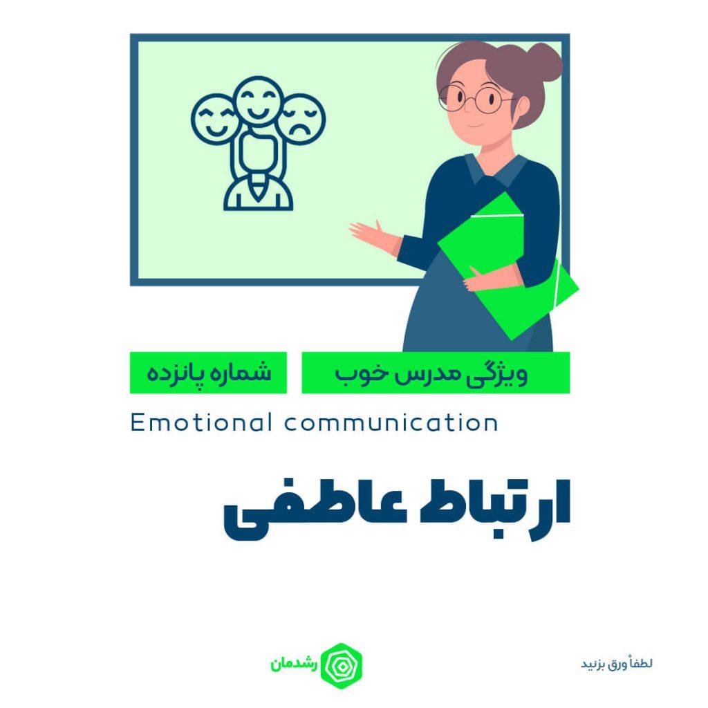 ویژگی مدرس خوب ارتباط عاطفی