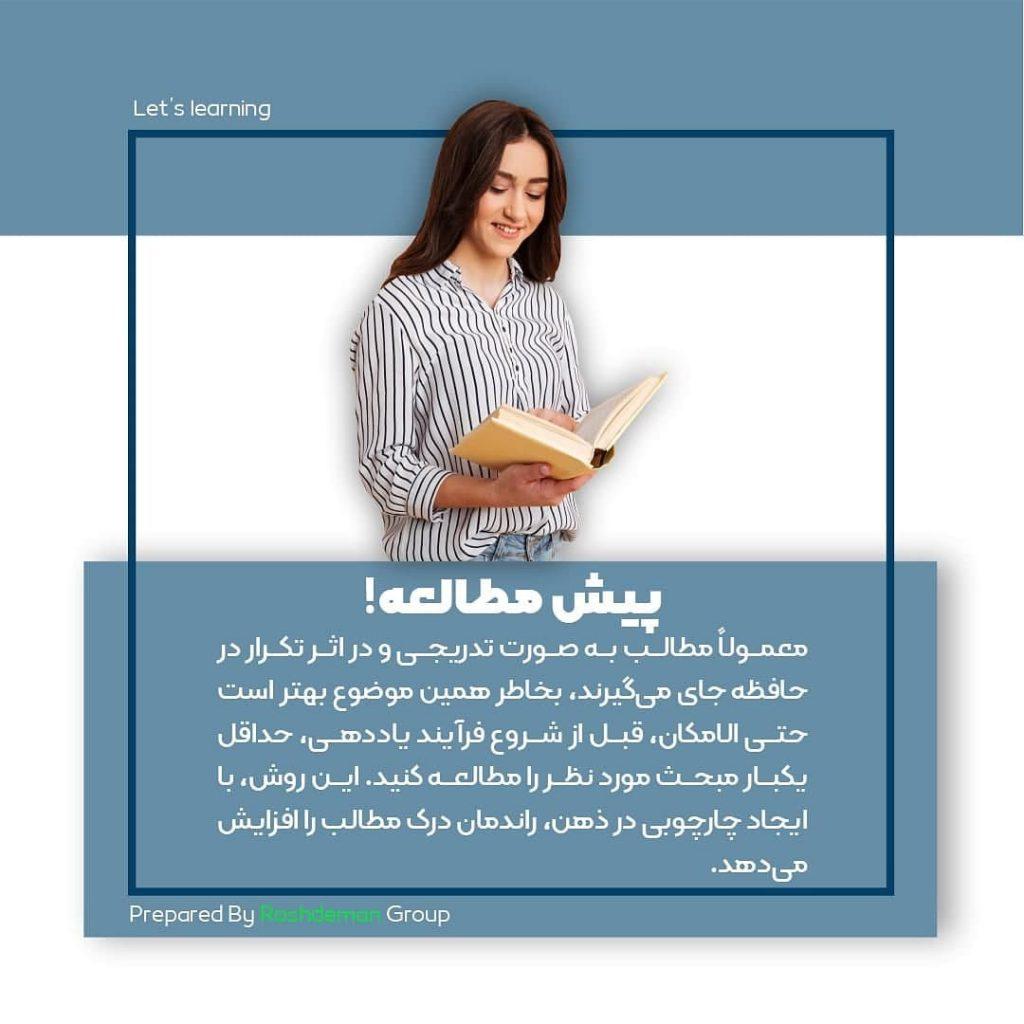 پیش مطالعه
